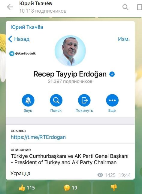 Эрдоган Телеграм