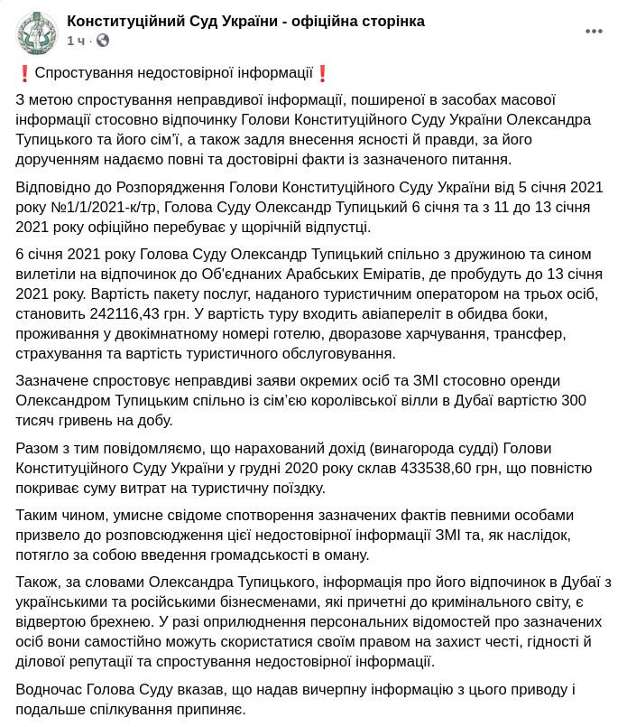 Скриншот сообщения Конституционного Суда Украины в Facebook