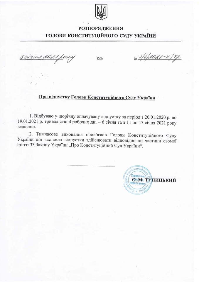 Распоряжение Главы КСУ Александра Тупицкого об отпуске Главы КСУ