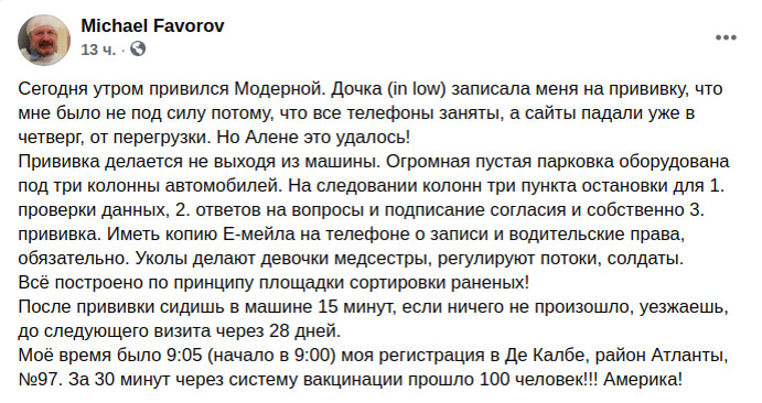 Скриншот сообщения Михаила Фаворова в Facebook