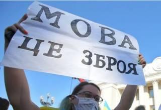 Памятка: что делать, если вас начнут кошмарить за русский язык после 16 января?