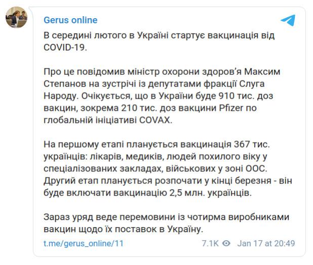Скриншот сообщения народного депутата Андрея Геруса в Telegram