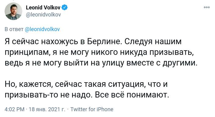 Скриншот сообщения Леонида Волкова в Twitter