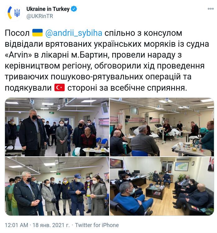 Скриншот сообщения Посольства Турции в Украине в Twitter