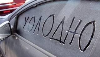 Стало известно, при каком морозе «умирает» автомобиль