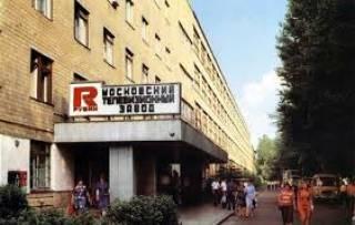 В Москве уничтожили легендарный завод «Рубин»
