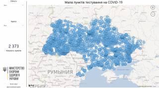 В Украине появилась интерактивная карта пунктов бесплатной сдачи тестов на коронавирус