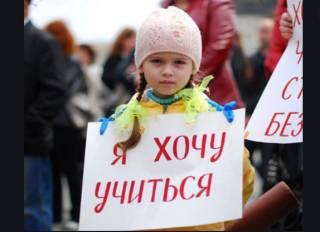 Обрезание образования по-украински