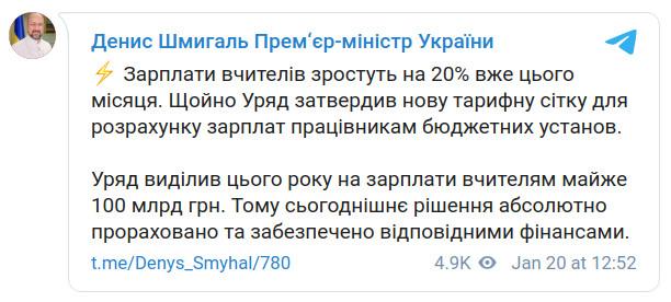 Скриншот сообщения премьер-министра Дениса Шмыгаля в Telegram