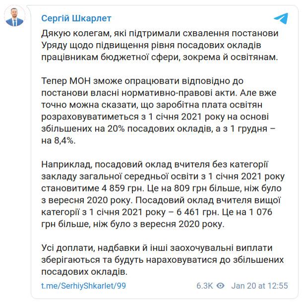 Скриншот сообщения Сергея Шкарлета в Telegram