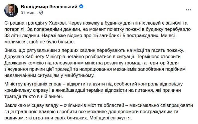 Скриншот сообщения президента Украины Владимира Зеленского в Facebook