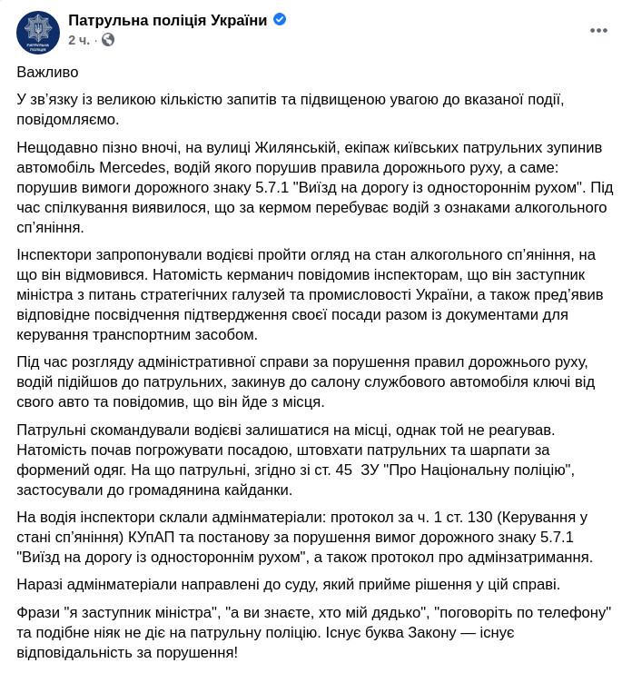 Скриншот сообщения Патрульной полиции Украины в Facebook