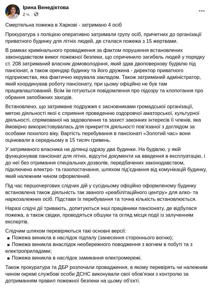Скриншот сообщения Ирины Венедиктовой в Facebook
