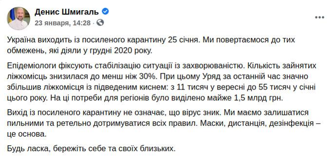 Скриншот сообщения премьер-министра Украины Дениса Шмыгаля в Facebook