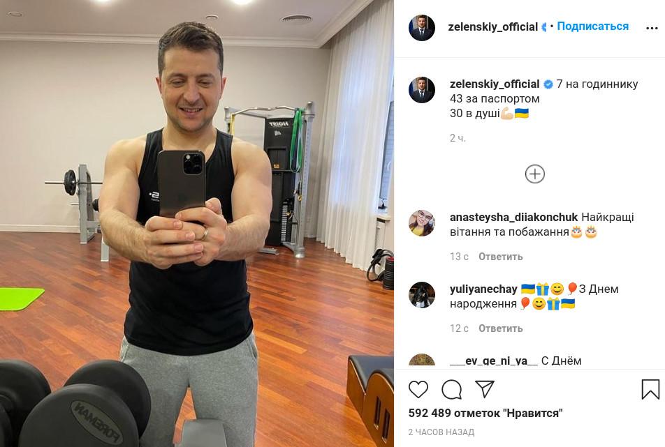 Скриншот сообщения президента Украины Владимира Зеленского в Instagram