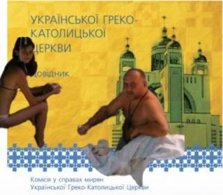 Педофил из Львова насиловал девочек под прикрытием католической церкви