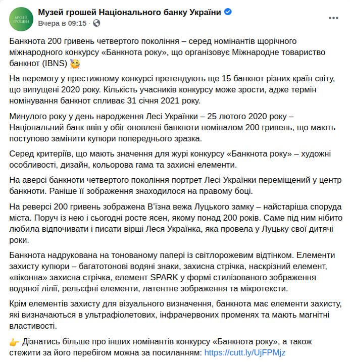 Скриншот сообщения Музея денег Национального банка Украины в Facebook