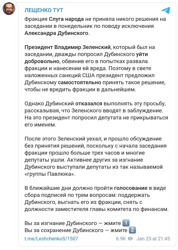 Скриншот сообщения Сергея Лещенко в Telegram
