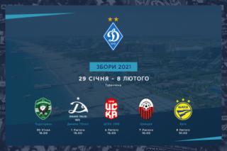 Стали известны все соперники «Динамо» на сборе в Турции