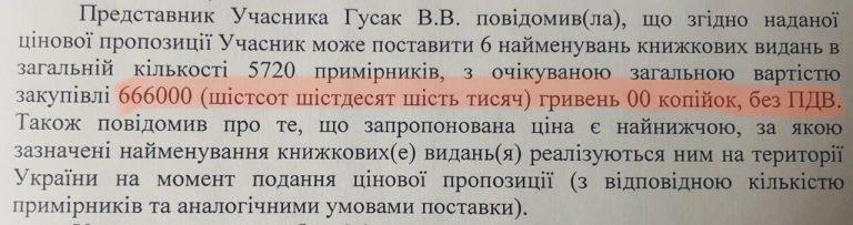 Выписка о приобретении за 666 тысяч гривен книги «Принцесса + принцесса: долго и счастливо»