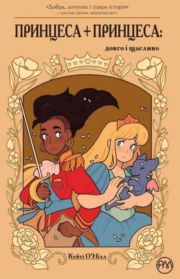 Обложка книги «Принцесса + принцесса: долго и счастливо»