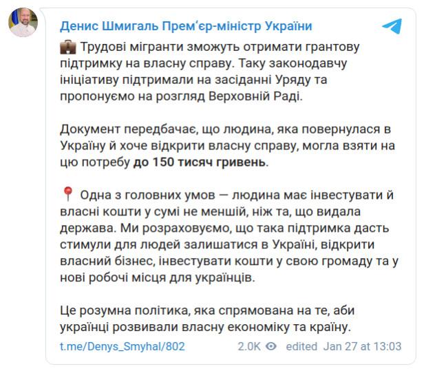 Скриншот сообщения премьер-министра Украины Дениса Шмыгаля в Telegram