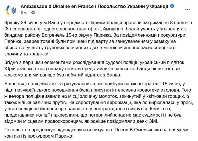 Скриншот сообщения Посольства Украины во Франции в Facebook