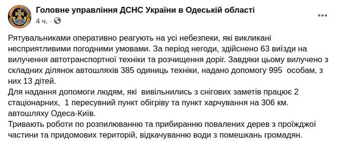 Скриншот сообщения Главного управления ГСЧС Украины в Одесской области