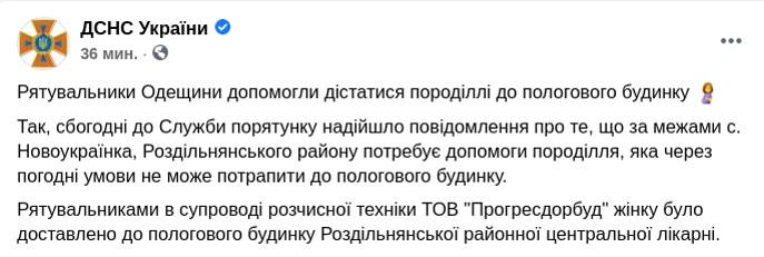 Скриншот сообщения ГСЧС Украины в Facebook