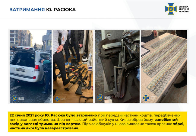 Задержание Юрия Расюка