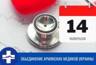 В середине февраля армянские врачи Украины проведут выездной прием в Киеве