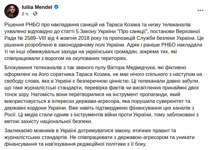 Скриншот сообщения Юлии Мендель в Facebook