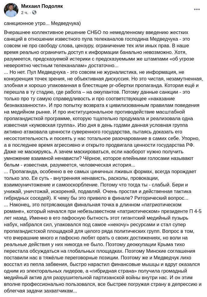 Скриншот сообщения Михаила Подоляка в Facebook