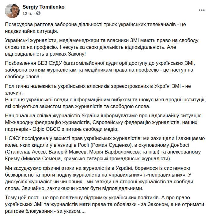 Скриншот сообщения Сергея Томиленко в Facebook