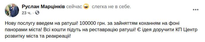 Скриншот сообщения Руслана Марцинкива в Facebook