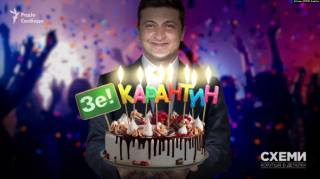 Журналисты узнали скандальные подробности празднования дня рождения Зеленского