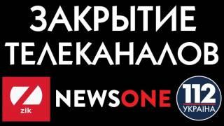 Запрет телеканалов «112», NewsOne и ZIK – это политическое самоубийство Зеленского, – Белашко