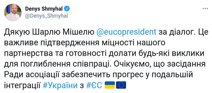 Скриншот сообщения Дениса Шмыгаля в Twitter