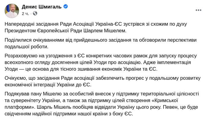 Скриншот сообщения Дениса Шмыгаля в Facebook