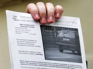 На заметку водителям. В Украине могут отменить «письма счастья»