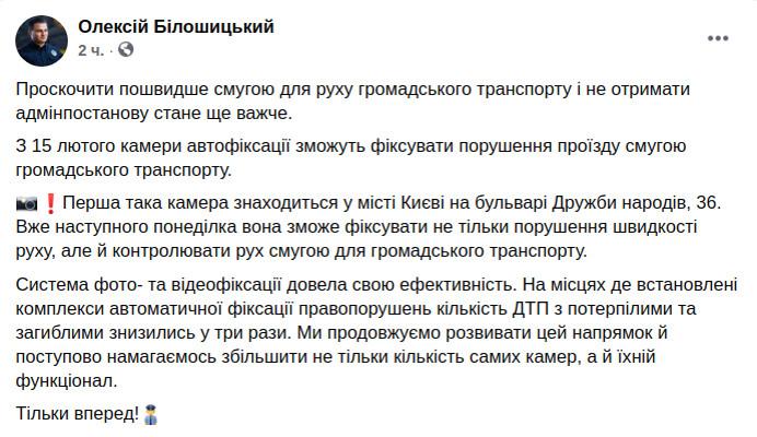 Скриншот сообщения Алексея Билошицкого в Facebook