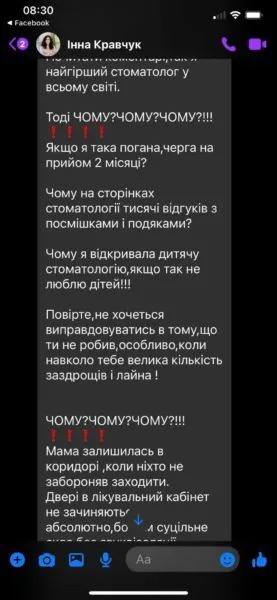 Стоматолог из Ровно Инна Кравчук утверждает, что любит детей