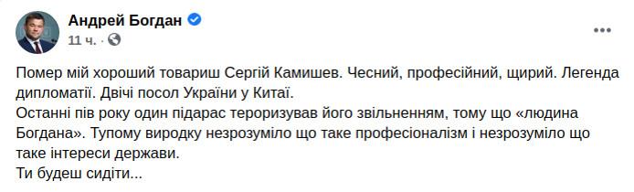 Скриншот сообщения Андрея Богдана в Facebook