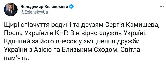 Скриншот сообщения Владимира Зеленского в Twitter