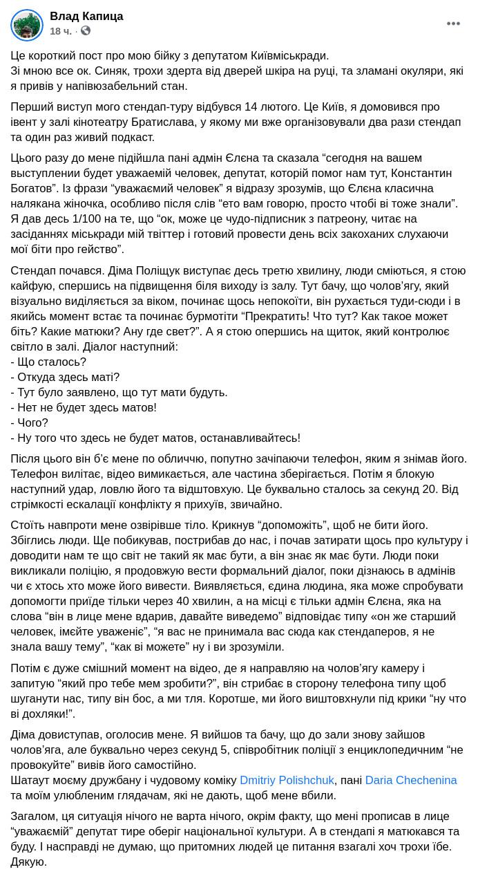 Скриншот сообщения Влада Капицы в Facebook
