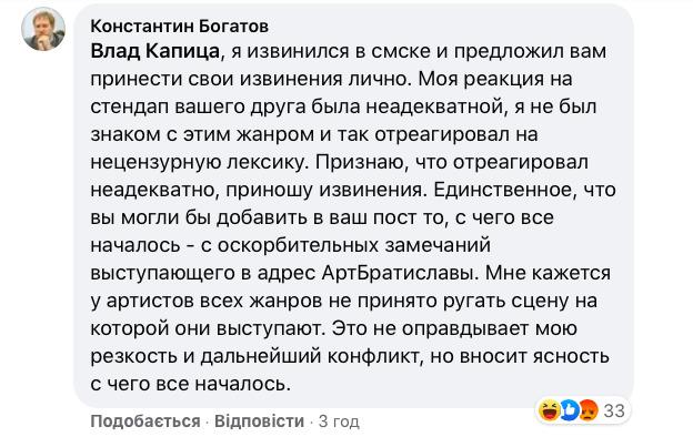 Скриншот комментария Констатина Богатова под постом Влада Капицы в Facebook