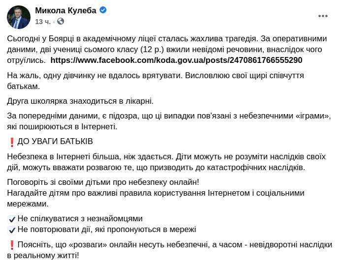 Скриншот сообщения Николая Кулебы в Facebook