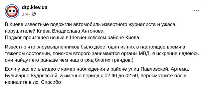 Скриншот сообщения в сообществе dtp.kiev.ua в Facebook