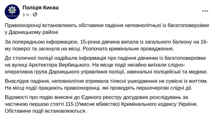 Скриншот сообщения Полиции Киева в Facebook