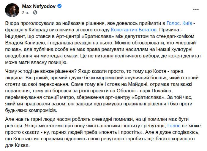 Скриншот сообщения Макса Нефедова в Facebook